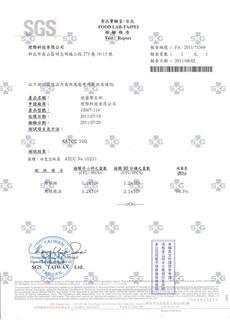 SGS-衛生紙20分鐘抗菌-白色念珠菌