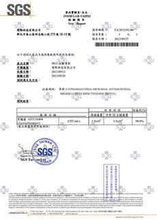SGS-抗菌噴霧10分鐘抗菌-黑麴菌