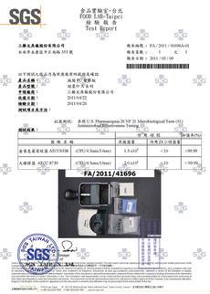 SGS-PC塑膠板24h抗菌-金黃&大腸