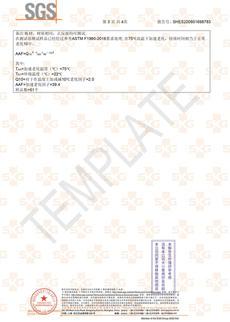 SGS-美耐板-抗A型流感病毒&VOC