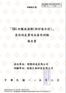 ISO-急性經皮吸收毒性檢測