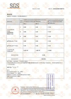 SGS-美耐板-抗A型流感病毒&老化試驗3年