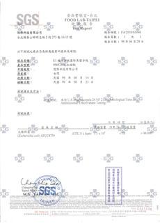SGS-E1塑合板24h抗菌-大腸桿菌