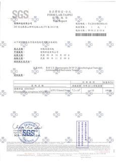 SGS-PP砧板24h抗菌-綠膿桿菌