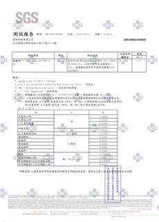 SGS-SVHC化學物毒性檢測