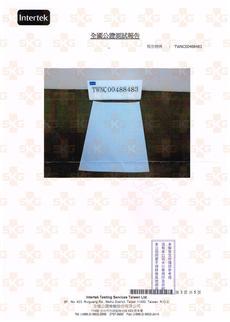 全國公證-TPE膜28天抗菌-黴菌
