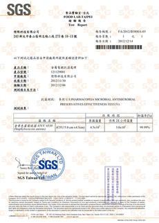 SGS-金屬電鍍24h抗菌-金黃色葡萄球菌