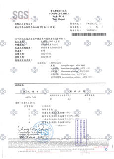 SGS-乳膠漆28天黴菌無生長