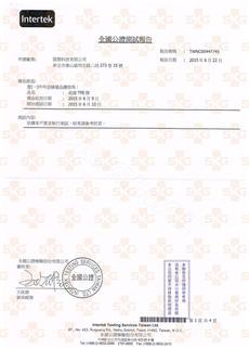 全國公證-TPE膜24h抗菌-金黃色葡萄球菌