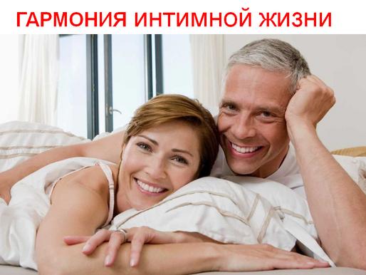 Как сохранить гармонию интимных отношений.