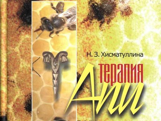 АПИТЕРАПИЯ.       Заслуженный  врач Р.Ф.  Хисматуллина Н.З.