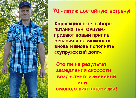 70л.png