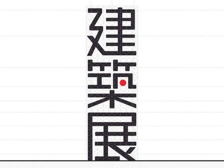 建築展_typo-03.jpg