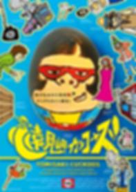 TOMISAKI_Cuckoos_0827-01.png
