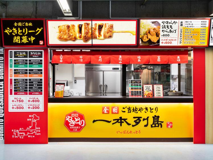 一本列島 東京ドーム店