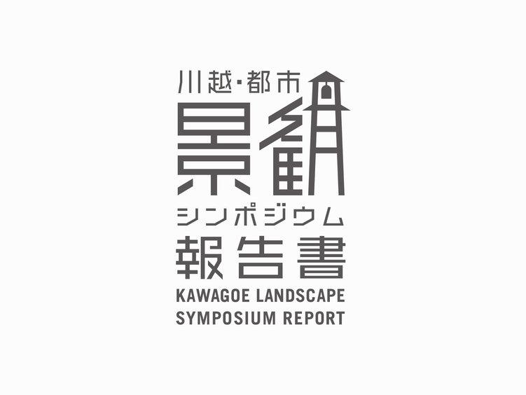 川越・都市景観シンポジウム報告書