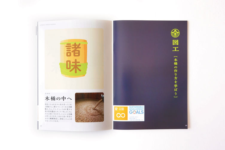 冊子・色統一-08.jpg