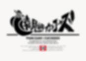TOMISAKI_Cuckoos_1130_2-16.png