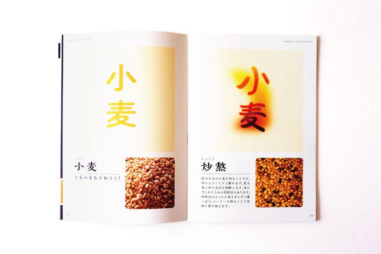 冊子・色統一-09.jpg