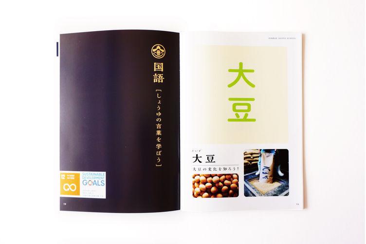 冊子・色統一-10.jpg