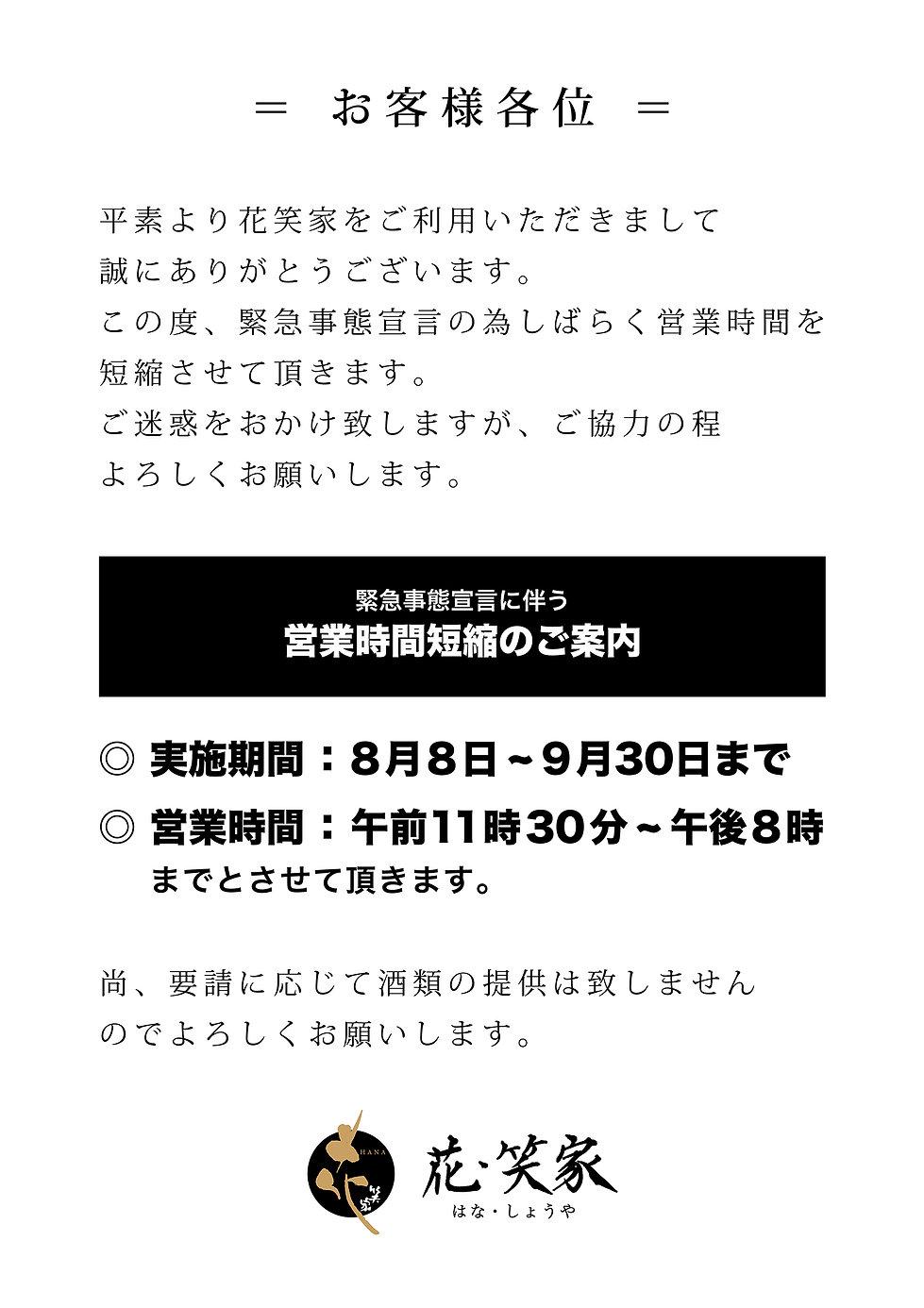 2021_09_30_kinkyu.jpg