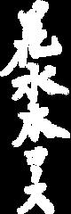 花水木_2021_04.png