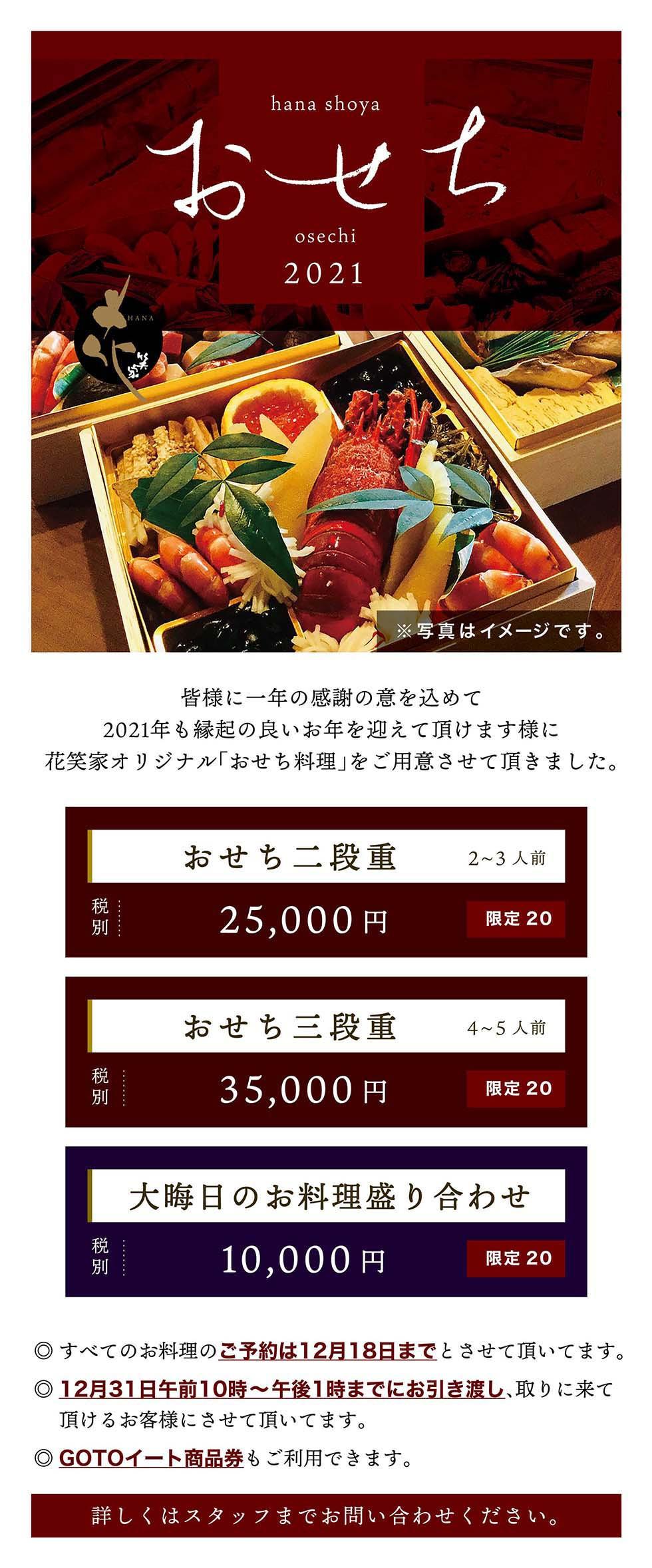 osechi_web_w980.jpg