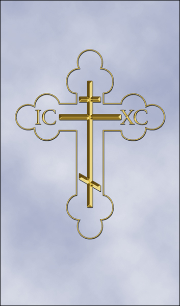 T1050 Eastern Orthodox Cross