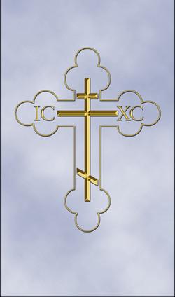 T1050 Eastern Orthodox Cross_tcBLEED.jpg
