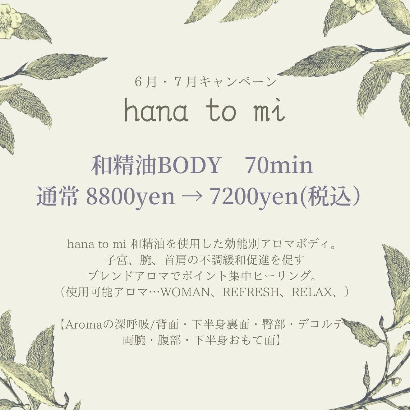 【7月キャンペーン】hanatomi和精油ボディ70分【担当:辻】