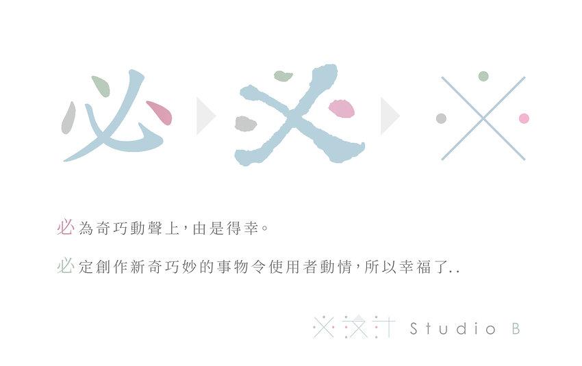 【LOGO】必設計 20-0220(四)+++.jpg