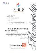 한국무역협회회원증.jpg
