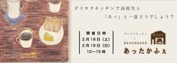 20_あったかふぇ