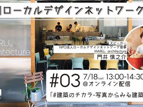 第三回月刊ローカルデザインネットワーク放送後記「門井慎之介」