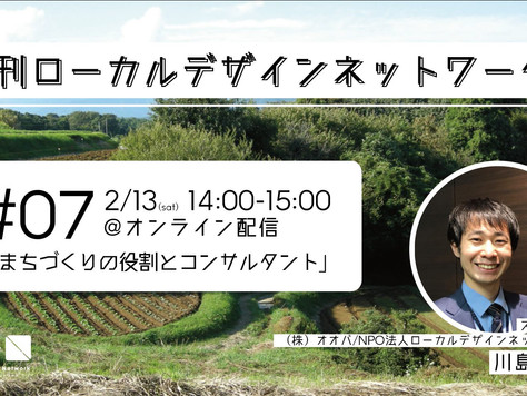 第七回月刊ローカルデザインネットワーク放送後記「川島優太」