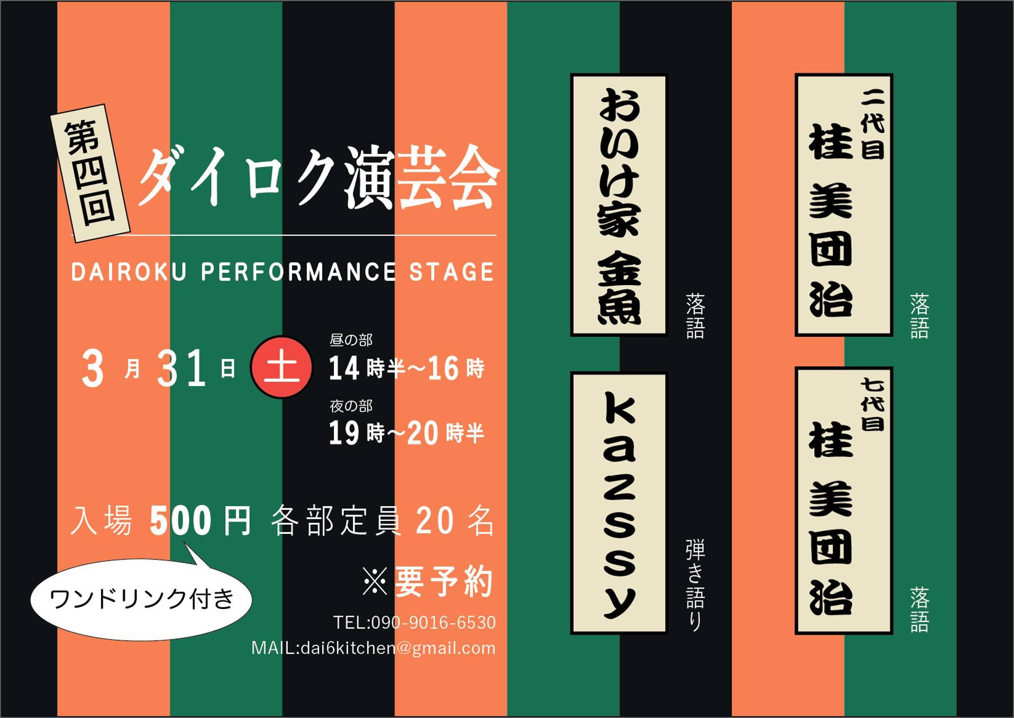 29_演芸会4