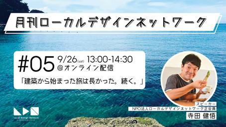 第五回月刊ローカルデザインネットワーク放送後記「寺田健悟」