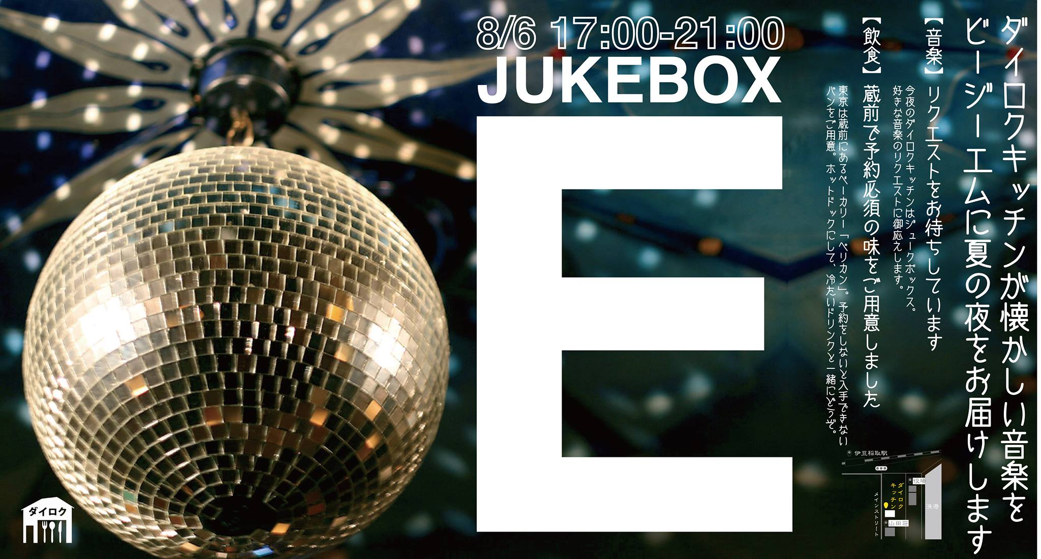 06_jukebox
