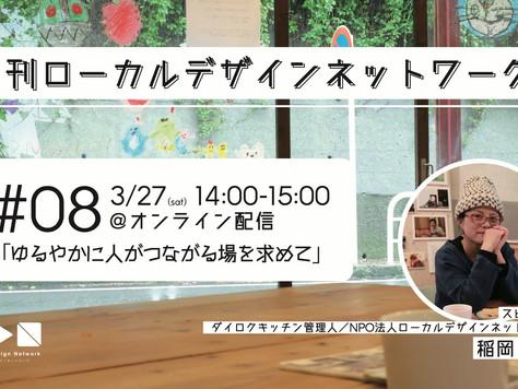 第八回月刊ローカルデザインネットワーク放送後記「稲岡麻琴」