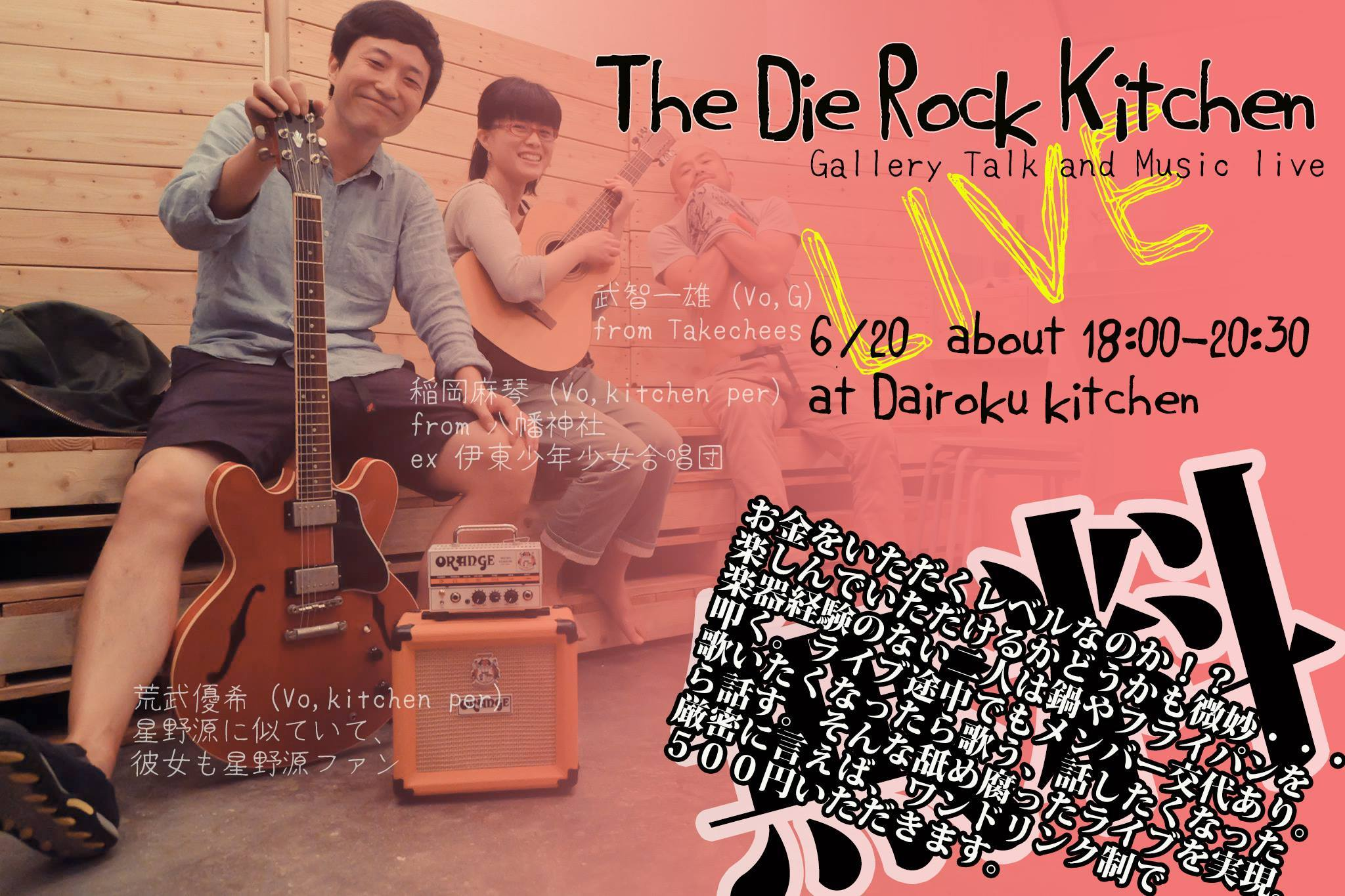 05_the die rock kitchen