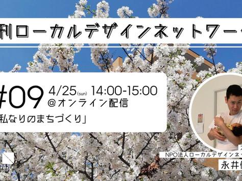 第九回月刊ローカルデザインネットワーク放送後記「永井健太郎」