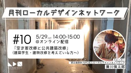 第10回月刊ローカルデザインネットワーク配信後記「廣川慎太郎」