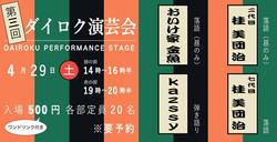 24_演芸会3