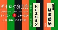 07_演芸会