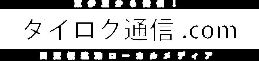 ダイロク通信 稲取 観光情報