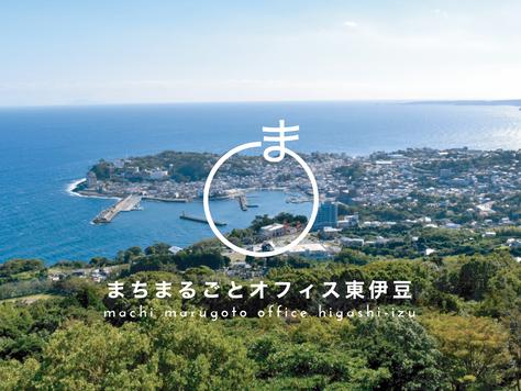 まちまるごとオフィス東伊豆プロジェクトを始動しました!
