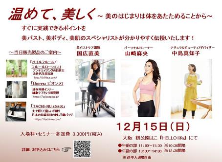 イベントのお知らせ「温めて美しく...」12月15日