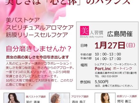 ✨今日からできる美人習慣 in 広島✨