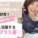 ナオ美スタイルチャンネル公開しました。