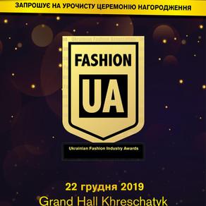 Ukrainian Fashion Industry Awards